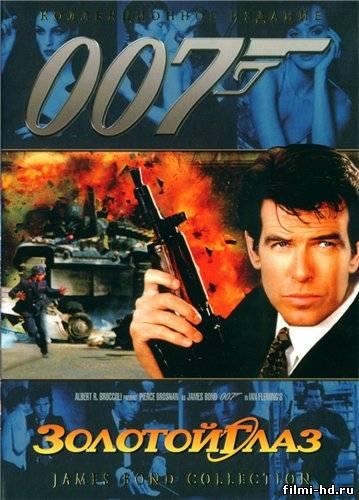 «Новый Фильм Агент 007» — 2012