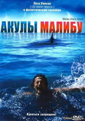 смотреть фильм ужасов акула призрак